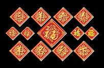 春节福字门贴背景