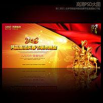 大气喜庆2015羊年春节联欢晚会舞台背景