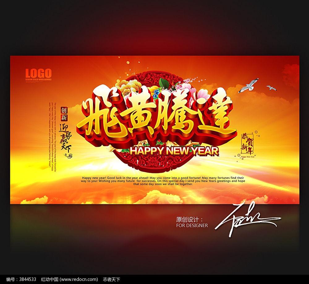 飞黄腾达新年励志海报设计