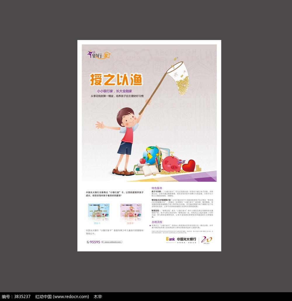 光大银行儿童理财海报