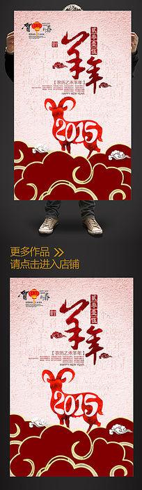创意绚丽2015羊年海报设计