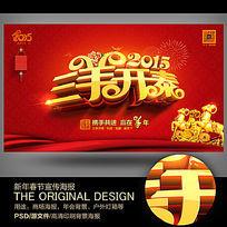 三羊开泰立体春节宣传海报