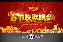羊年春节联欢晚会舞台背景