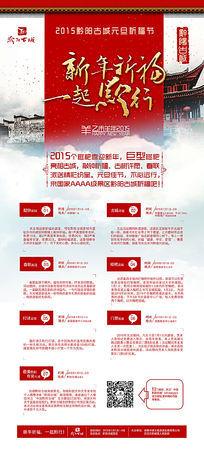 中国风古城旅游宣传易拉宝