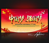 中国梦强国梦国庆节展板设计