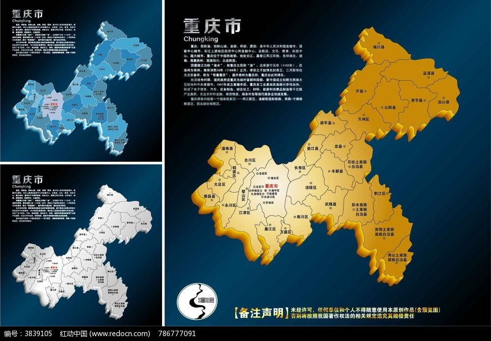 重庆市行政图立体地图