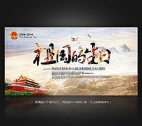 祖国的生日十一国庆节海报设计