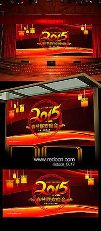 2015春节联欢晚会舞台背景素材