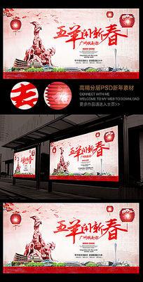2015广州羊城水彩风创意海报