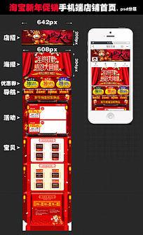 2015新年年货手机端首页模板下载 PSD