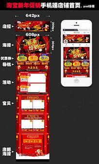 2015新年新春手机端首页模板下载 PSD
