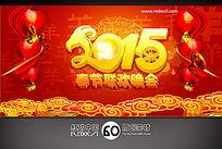 2015羊年春联联欢晚会舞台背景图片