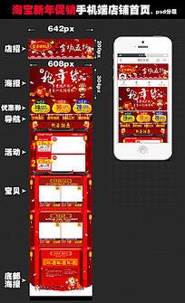 2015羊年年货淘宝手机端首页模板下载 PSD