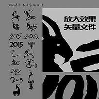 2015羊年书法字体设计下载