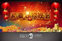 2015羊年新春联欢晚会演出背景板