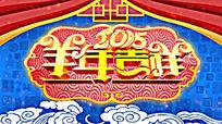 2015羊年新年祝贺语视频模板第二版