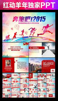 奔跑吧2015青春梦想企业年终总结创意PPT