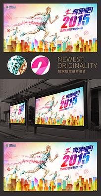 奔跑吧2015新年展板背景板创意海报 PSD