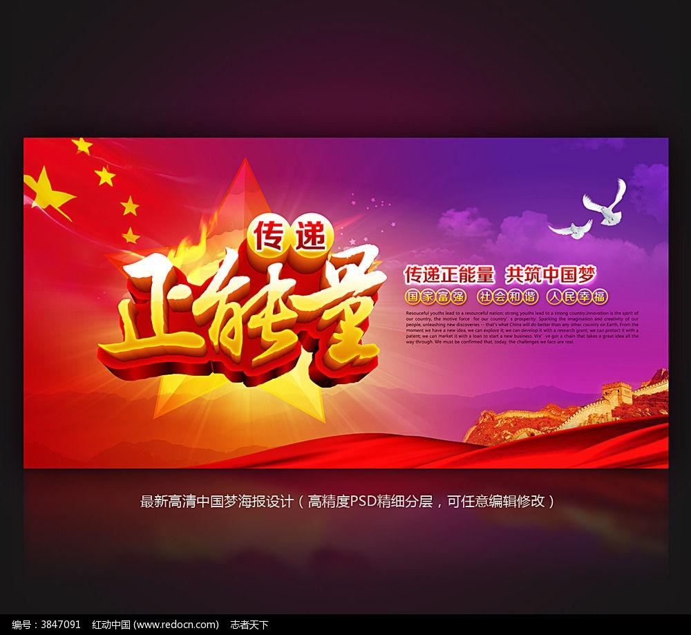传递正能量中国梦创意海报设计图片