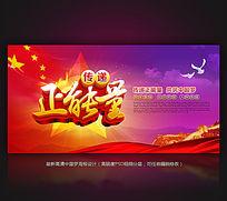 传递正能量中国梦创意海报设计