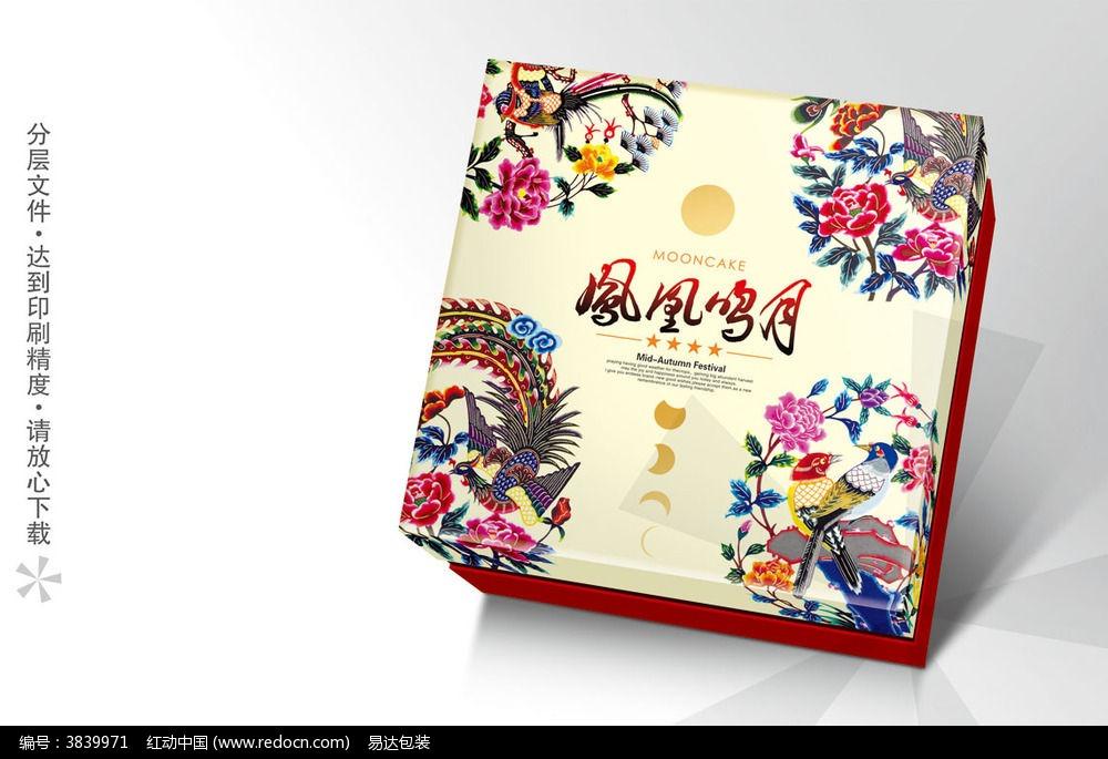 月饼盒 月饼包装盒 凤凰 月饼包装素材 时尚月饼包装 月饼包装设计