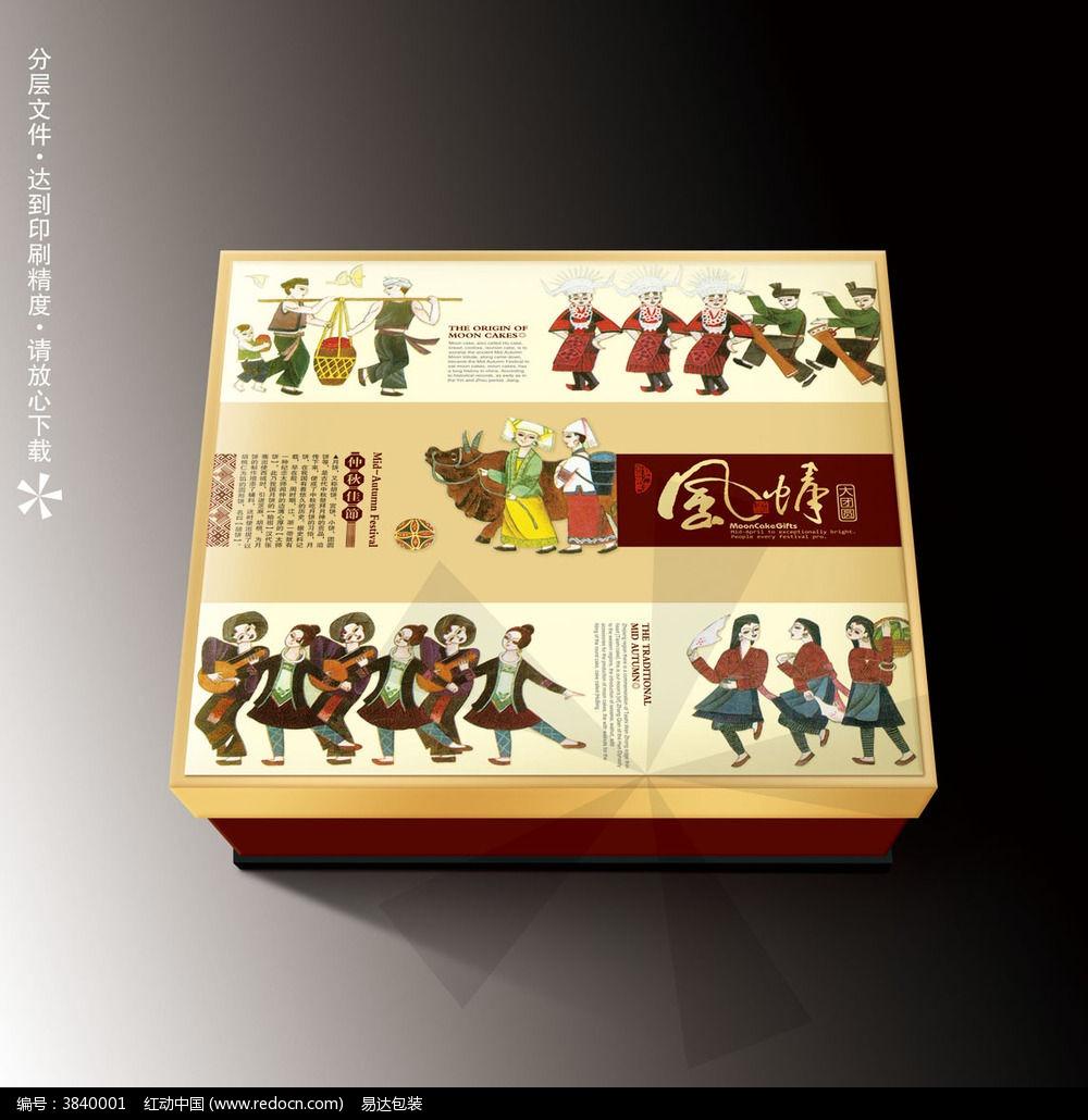 标签:月饼包装 月饼礼盒 月饼盒 月饼包装盒 月饼素材 酒店月饼包装