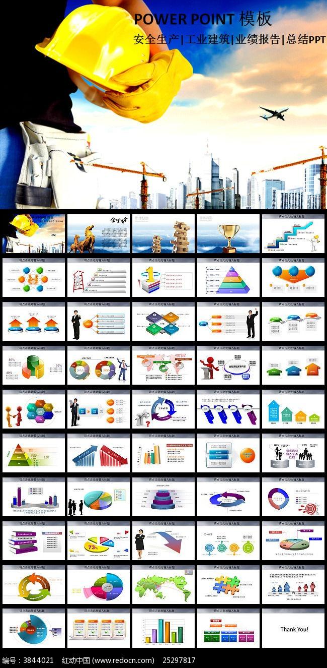 建筑安全生产月PPT模板 企业建筑安全生产PPT 工作计划PPT模板