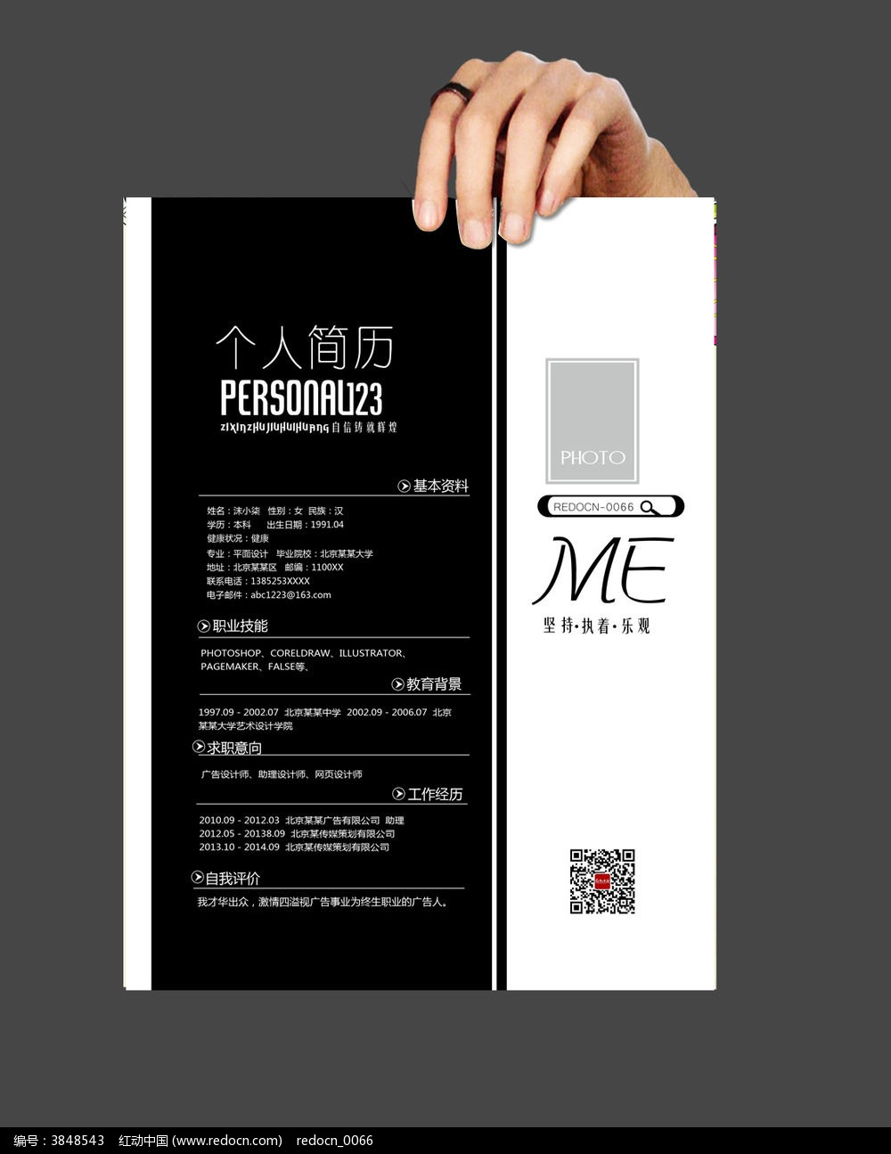 原创设计稿 海报设计/宣传单/广告牌 求职简历 黑白简洁个人简历  请图片