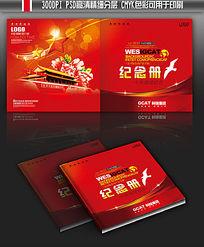 红色机关政府党政纪念册宣传册