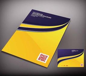 黄色简约宣传册封面