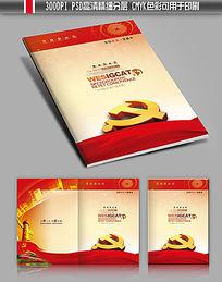 机关党政党建政府画册宣传册封面