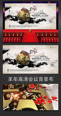金色水墨2015羊年年会背景布