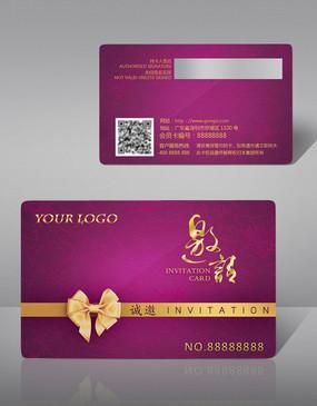 集团公司邀请卡 PSD