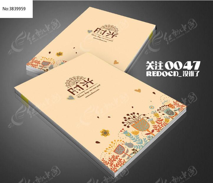标签:笔记本封面  封面设计 画册封面 花纹封面 儿童画册图片