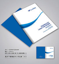 蓝色化妆品画册封面