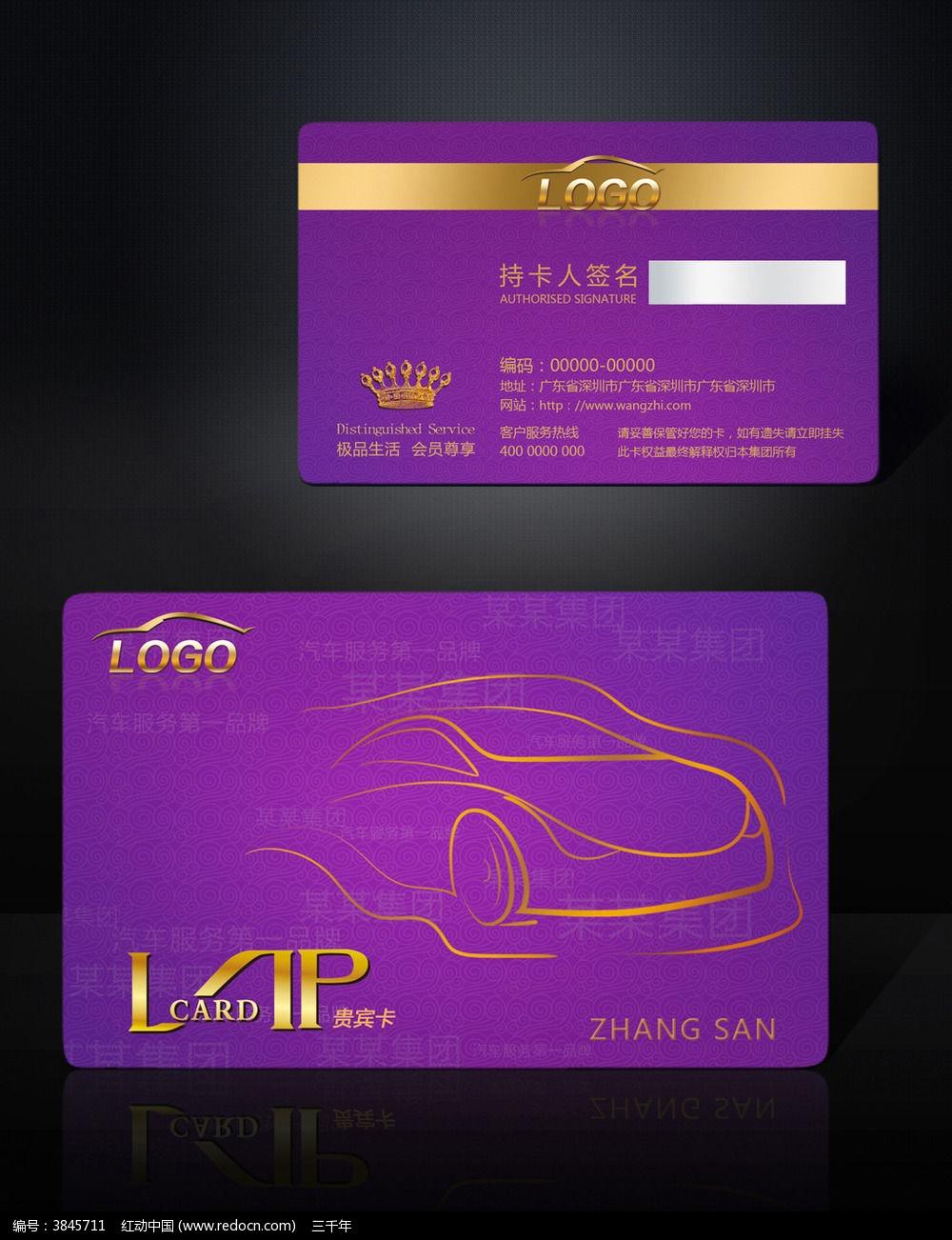 汽车俱乐部VIP贵宾卡图片