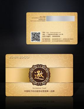 企业晚会会议邀请卡设计 PSD
