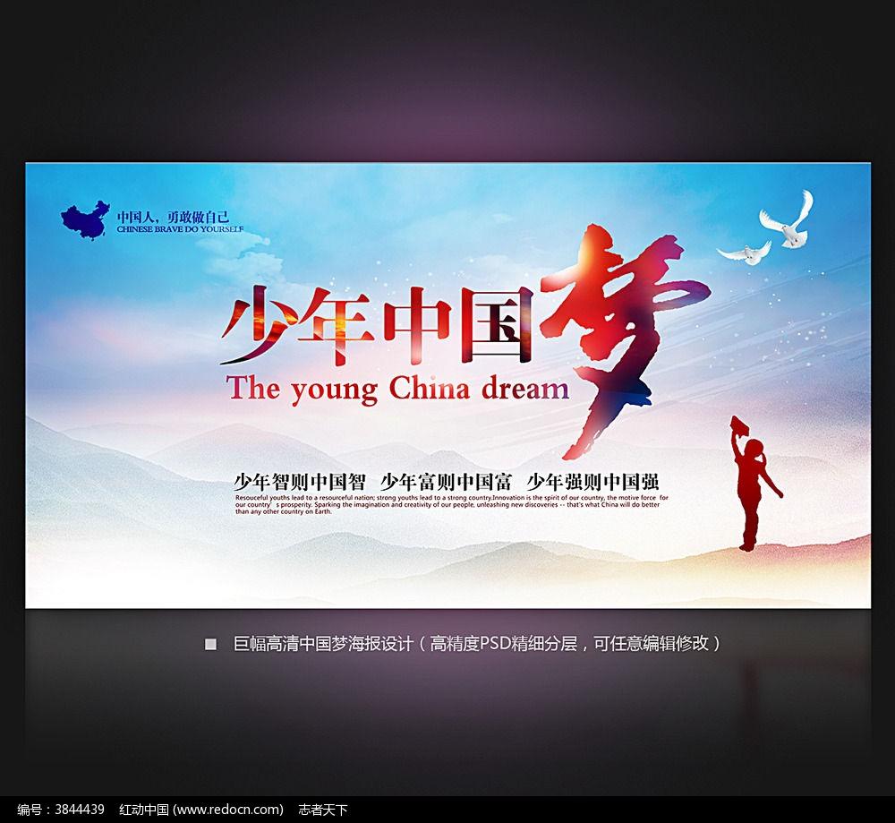 少年中国梦宣传展板