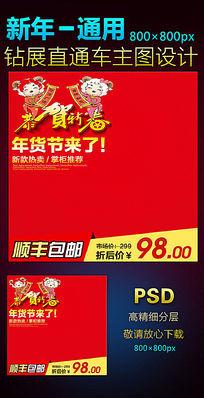 淘宝2015新年直通车促销主图海报
