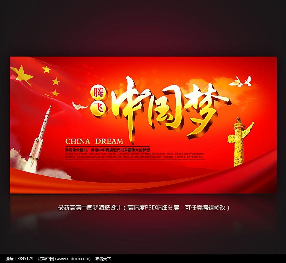 腾飞中国梦创意海报设计