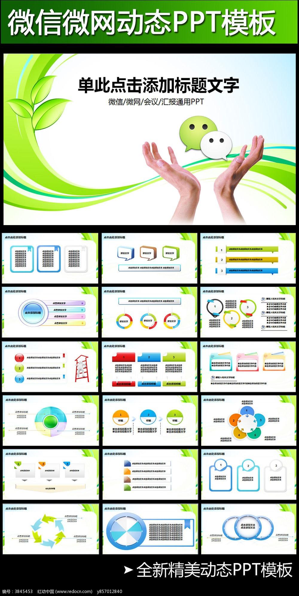 微信营销方案PPT模板公众平台培训课件_ppt模