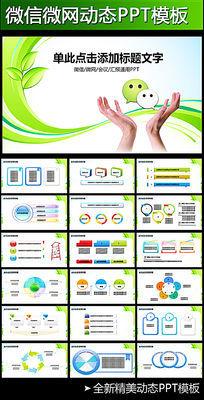 微信营销方案PPT模板公众平台培训课件
