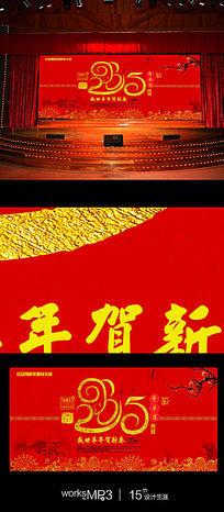 喜庆2015年新春文艺晚会舞台背景板