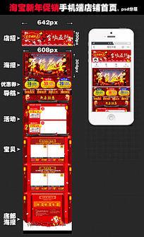 羊年新年手机端首页装修模板下载 PSD
