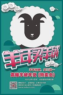 羊年羊绒大卖场海报