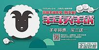 羊绒衫淘宝网店铺促销广告