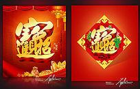 招财进宝福字春节海报设计