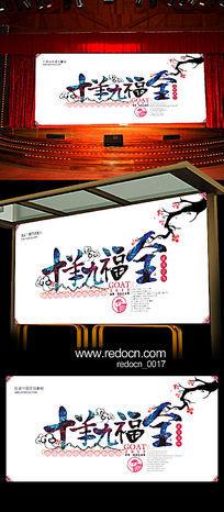 中国风十羊九福全新年祝福海报