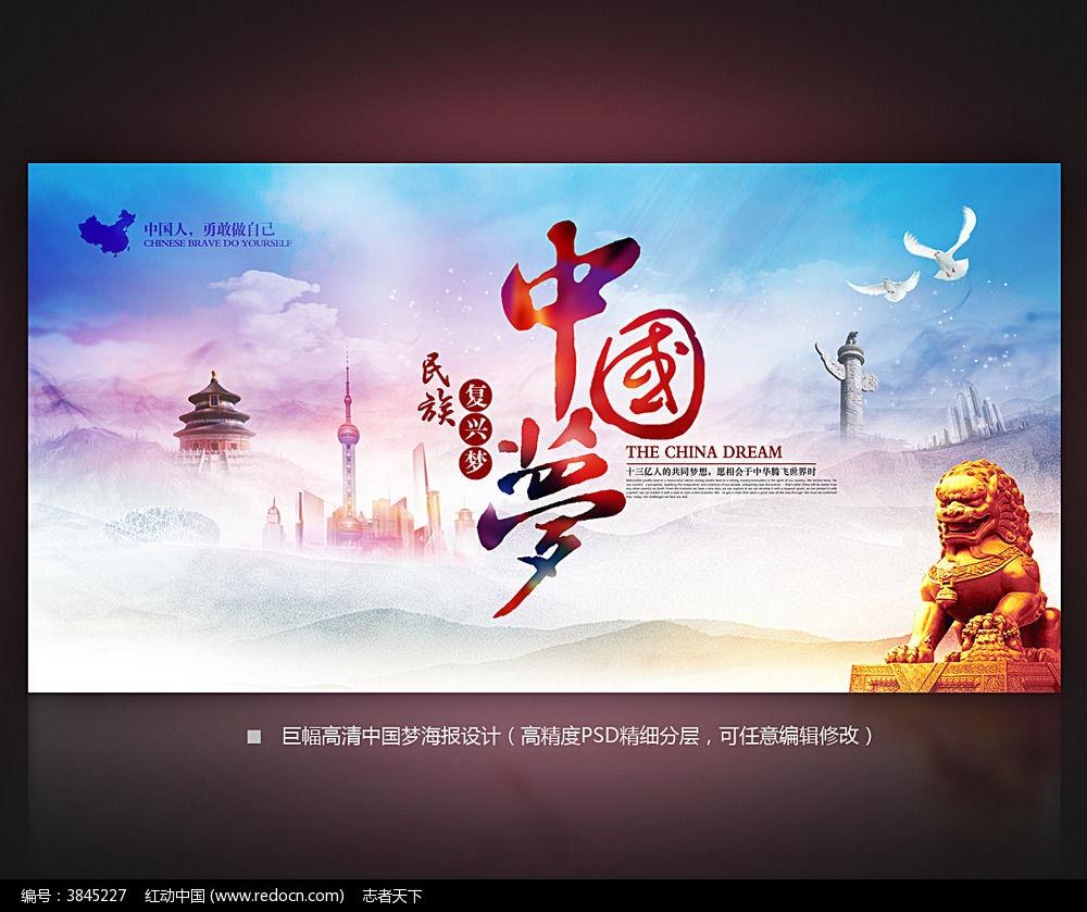 中国梦舞台背景
