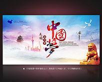 8款 水墨中国风中国梦海报设计PSD下载